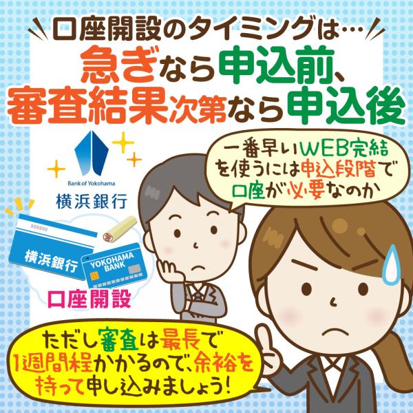 【横浜銀行カードローン】口座開設はいつ・どうやってすべき?問い合わせ結果も
