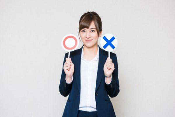 愛知銀行3つのカードローンの選び方と審査難易度&問合せによる契約の流れと必要日数(マルとバツの札を出す女性)