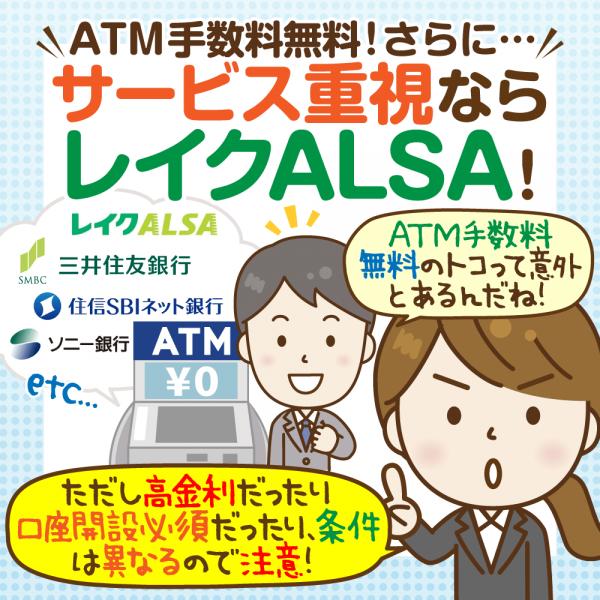 25社カードローン徹底比較!ATM手数料編:全コンビニで何度でも無料な借入先は?