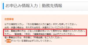 「横浜銀行」カードローン申し込み画面