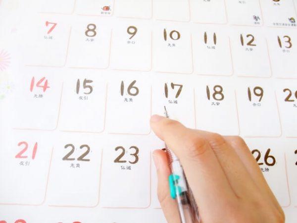 毎月の返済方法とその金額(カレンダーへの書き込み)