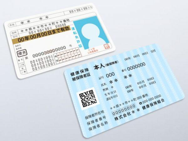 【共通】レイクALSAの必要書類と在籍確認(免許証)・健康保険証