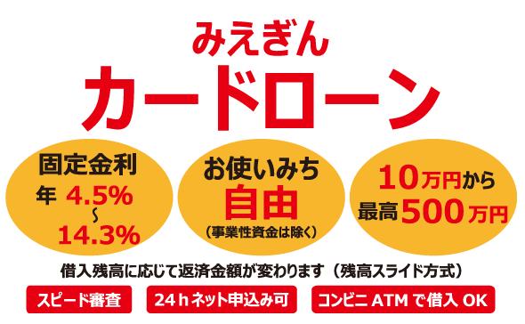三重銀行ローン:50万円までの限度額で年利8%弱と驚異の低金利