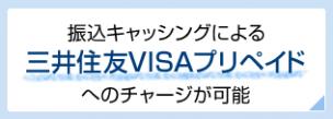 プロミス公式HPより 三井住友VISAプリペイドへのチャージが可能
