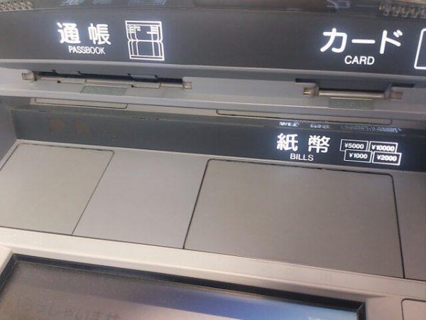 楽天銀行スーパーローン、契約後の借入方法(ATM紙幣取り出し口)