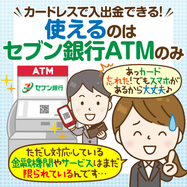 【スマホATMとは】対応金融機関の一覧と入出金の仕方