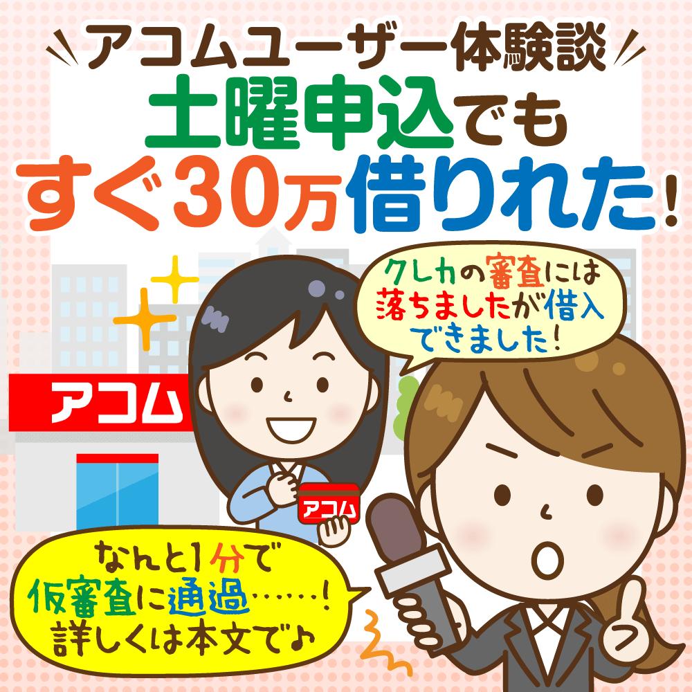 【アコム体験談】クレカ審査に通らないブラックでも30万円借りれた?!