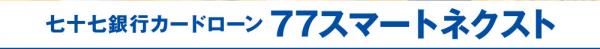 七十七銀行77スマートネクスト