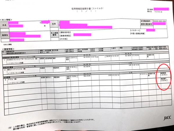 中村さんのJICC開示結果。はっきり「債務整理」の文字が見られます