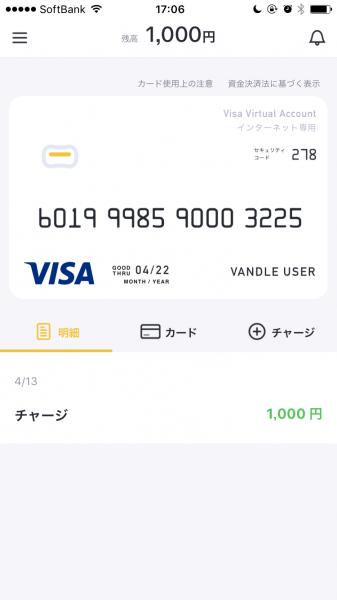 「バンドルカード」アプリ画面(画像は公式HPより)。