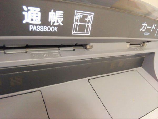 富山銀行カードローン、契約後の借入方法
