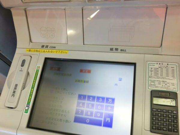 契約後の借入は各「ATM」で