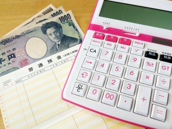 「きのくに信用金庫」の返済方法とその金額