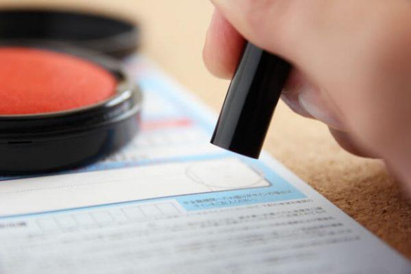 一般的な信用金庫カードローンの契約過程