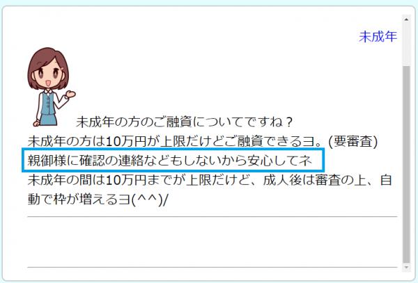 「カレッヂ」公式HPの自動返信サービス「カレ美ちゃん」の回答