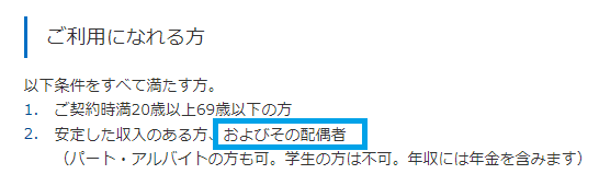「専業主婦OK」な申込条件例(横浜銀行)