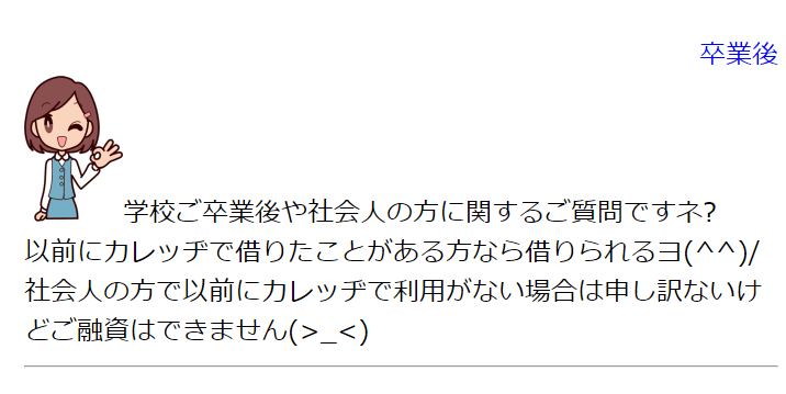 カレッヂ「自動回答 カレ美に質問」卒業後