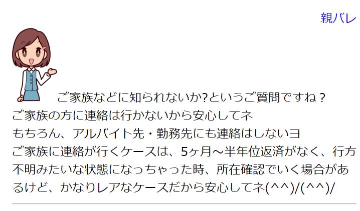カレッヂ公式HP「カレ美ちゃん」親バレ