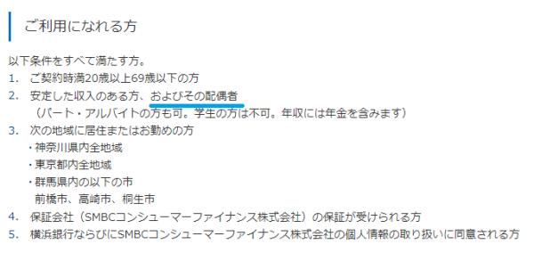 「専業主婦OK」の例(横浜銀行)