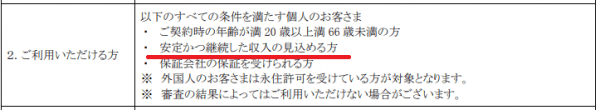 「専業主婦NG」の例(みずほ銀行)
