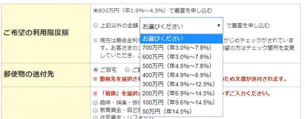 楽天銀行申し込みフォーム「ご希望の利用限度額」