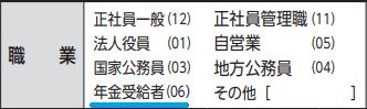 銚子信用金庫申し込み用紙内の職業欄