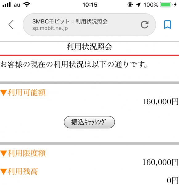 利用限度額16万円