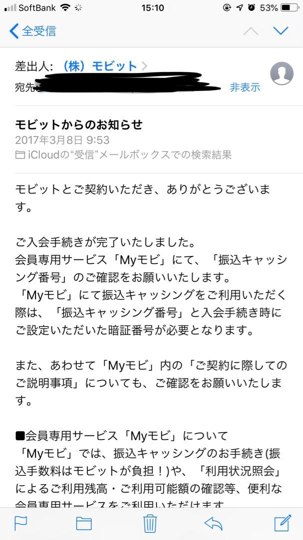 SMBCモビットユーザーCさんの契約完了メール