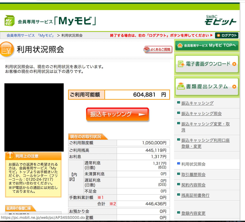 SMBCモビットユーザーDさんの会員ページ
