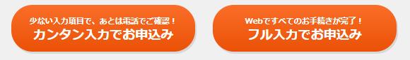 プロミス公式より:申込ボタン