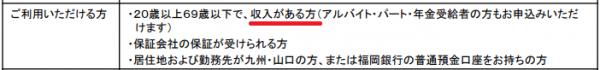 「専業主婦NG」の例(福岡銀行)
