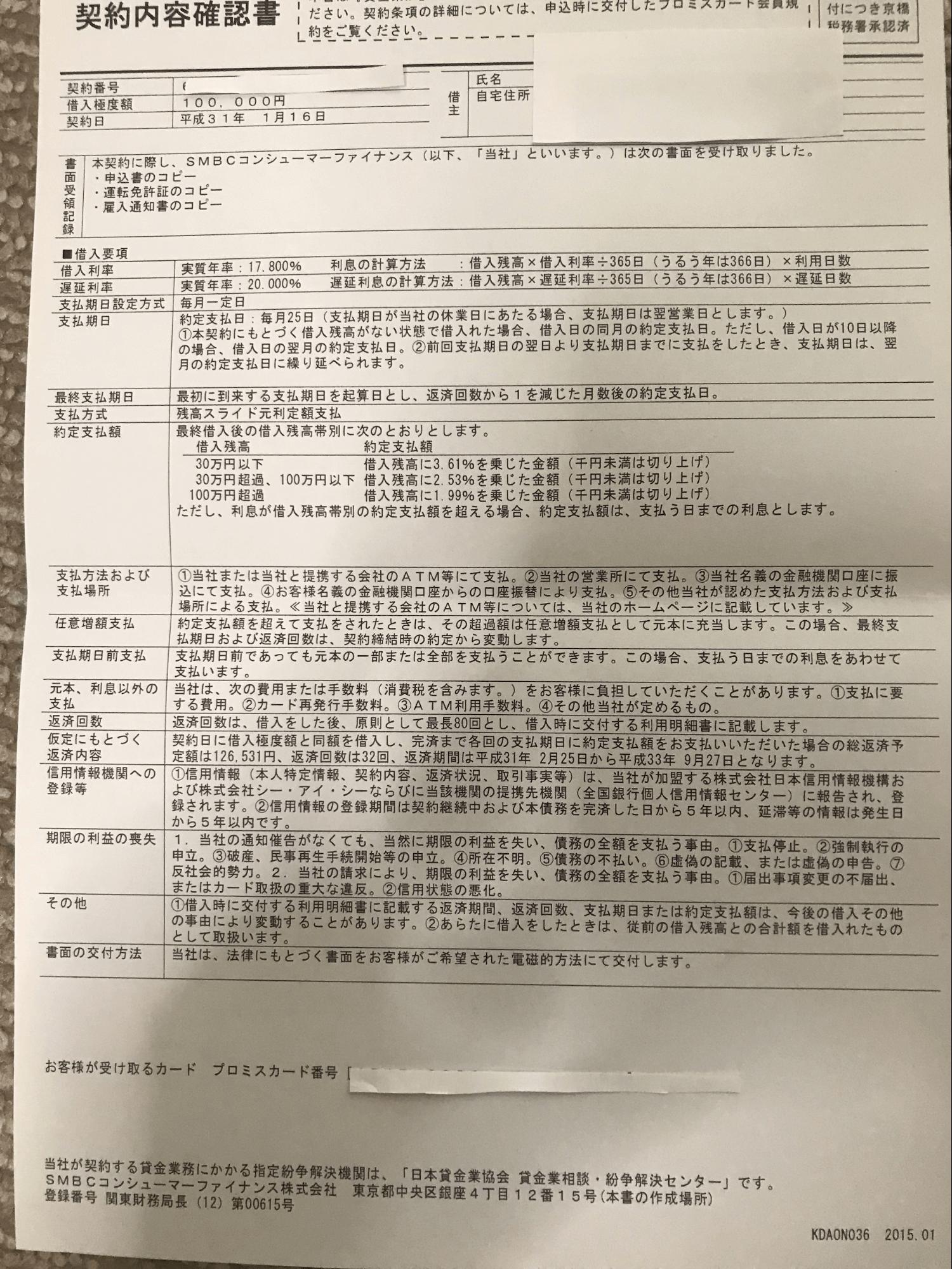 プロミスユーザーAさんの契約内容確認書