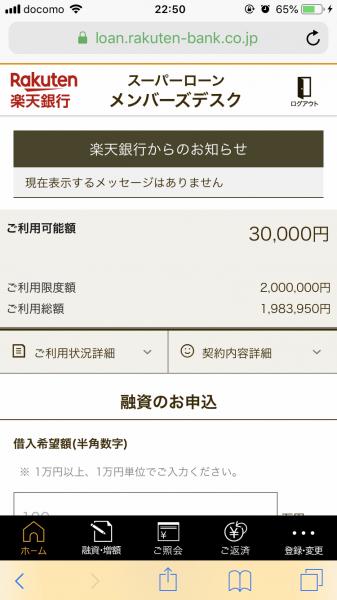 楽天銀行ユーザーBさんの会員ページスクリーンショット&増額審査口コミ