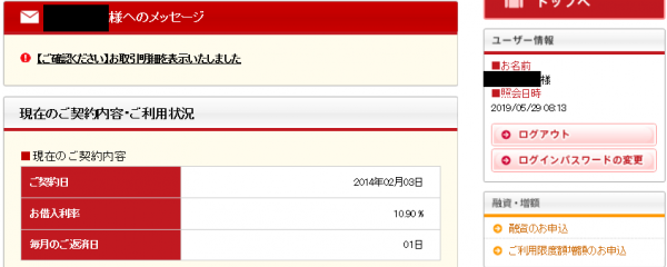 楽天銀行ユーザーDさんの会員ページスクリーンショット