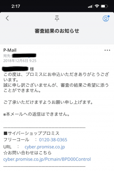 プロミスユーザーDさんの会員ページ