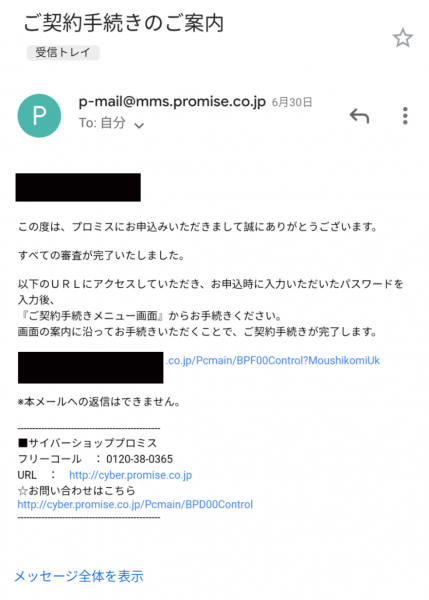 プロミスユーザーBさんに届いた審査完了メール