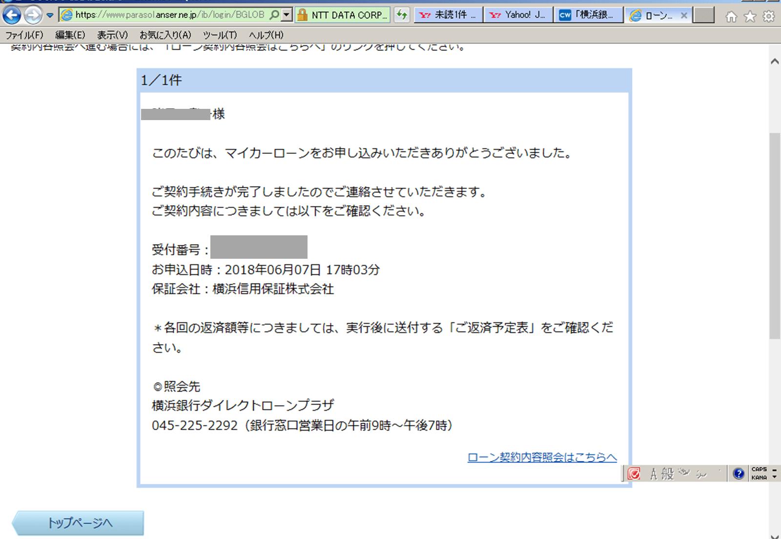 横浜銀行ユーザーAさんの「契約を証明できる画像」
