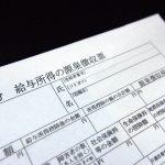プロミス】限度額50万円以下でも収入証明書類が必要に?審査体験談と書類の入手法