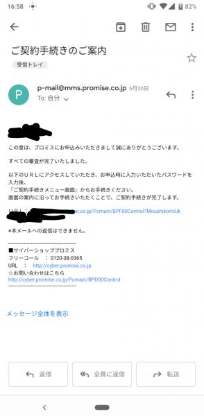 ▲▼プロミスユーザーAさんに届いた審査完了メール&詳細口コミ