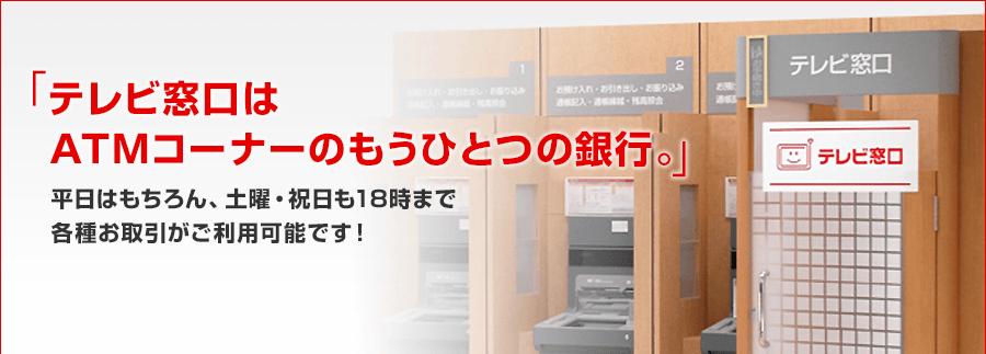 三菱UFJ銀行公式HP テレビ窓口