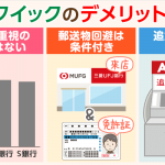 【三菱UFJ銀行バンクイック】メリットに隠れた3つの「デメリット」とは