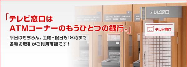 三菱UFJ銀行公式HPより、テレビ窓口の設置イメージ