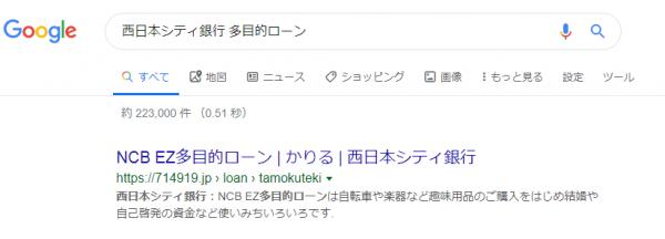 西日本シティ銀行(福岡県)の検索結果