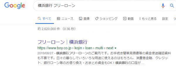 「横浜銀行 フリーローン」の検索結果