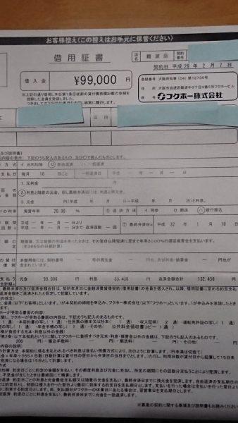 フクホー申込経験者Bさんの、申込を証明する添付画像とアンケート回答