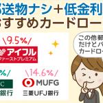 【上限9.5%】郵送物なし&低金利カードローン3選とその選び方