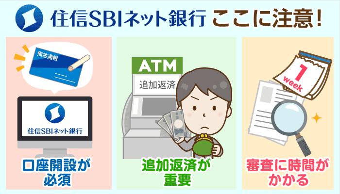 【住信SBIネット銀行カードローン】低金利・高限度額に隠れたデメリットとは