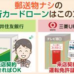 「郵送物なし」の銀行カードローンは原則2つだけ:家族に知られず契約する流れ&条件