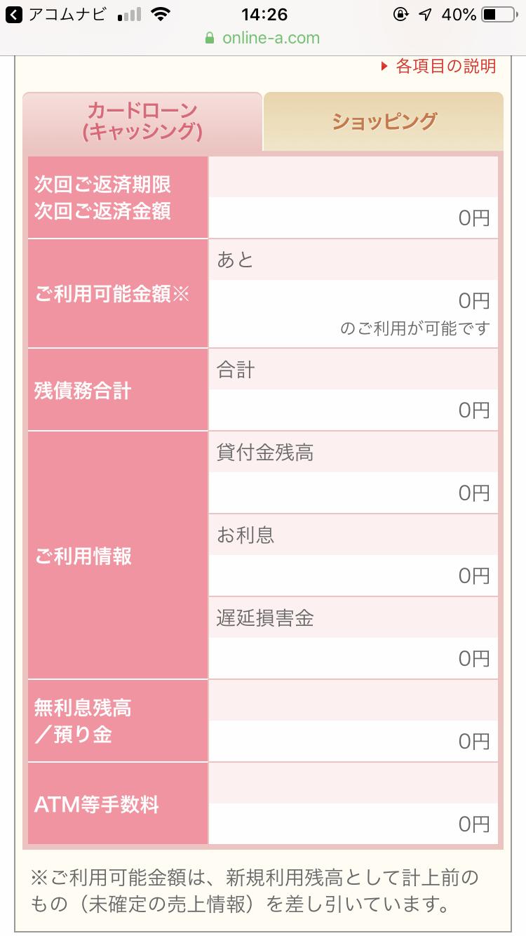 申込の事実を証明する会員ページスクリーンショット