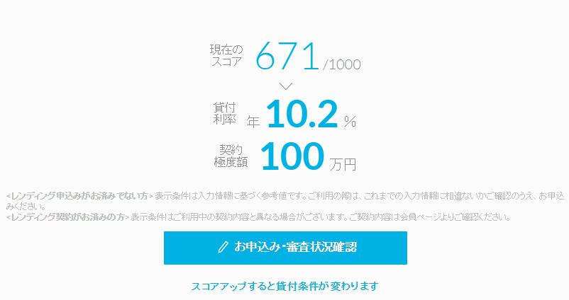 実際の「J.Score」スクリーンショット